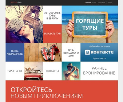 Touristic agency