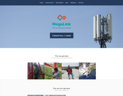 Mega-Link