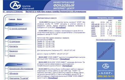 Static website 2004
